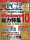 日経PC 21 (ピーシーニジュウイチ) 2015年 09月号 [雑誌]
