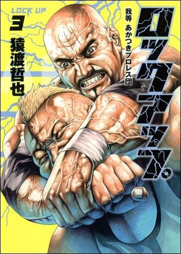 ロックアップ 3  ヤングジャンプコミックス)