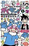 がくモン! 〜オオカミ少女はくじけない〜 1 (ジャンプコミックス)