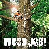 『WOOD JOB!(ウッジョブ)?神去なあなあ日常?』オリジナル・サウンドトラック