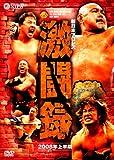 新日本プロレス 激闘録 2008年上半期 [DVD]