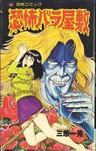 恐怖バラ屋敷 (1981年) (レモン・コミックス―恐怖シリーズ)