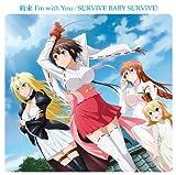 約束 I'm with You/SURVIVE BABY SURVIVE!