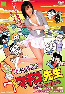 実写版 まいっちんぐマチコ先生 Go!Go! 家庭訪問