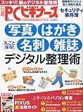 日経 PC (ピーシー) ビギナーズ 2013年 01月号 [雑誌]