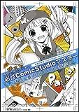 専門学校生のための必修ComicStudioマスター