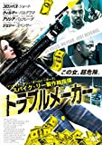 トラブルメーカー [DVD]