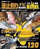 波止釣りナビ近畿―特選ポイントガイド&釣り方マニュアル (別冊関西のつり 85)