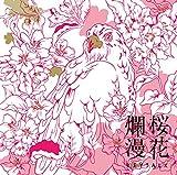 桜花爛漫-KEYTALK