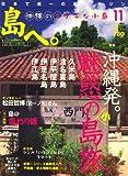 島へ。 2008年 11月号 [雑誌]