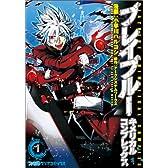BLAZBLUE CHIMELICAL COMPLEX(1) (ファミ通クリアコミックス)