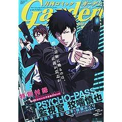 コミックガーデン 2015年 07 月号 [雑誌]