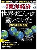 週刊 東洋経済 2011年 6/4号 [雑誌]