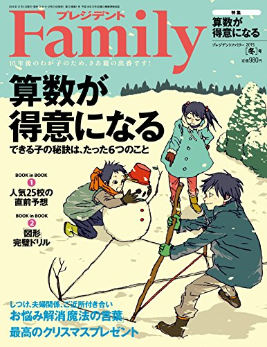プレジデント Family (ファミリー) 2015年 01月号 [雑誌]
