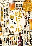 地ビールを極める本 (ぴあmook)
