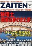 ZAITEN (財界展望) 2012年 02月号 [雑誌]