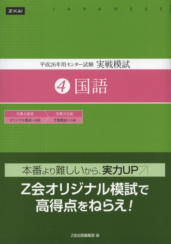 平成26年用 センター試験 実戦模試 (4)国語