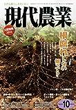 現代農業 2014年 10月号 [雑誌]