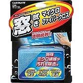 カーメイト(CARMATE) 透明視界 窓拭きマイクロファイバークロス                                C30