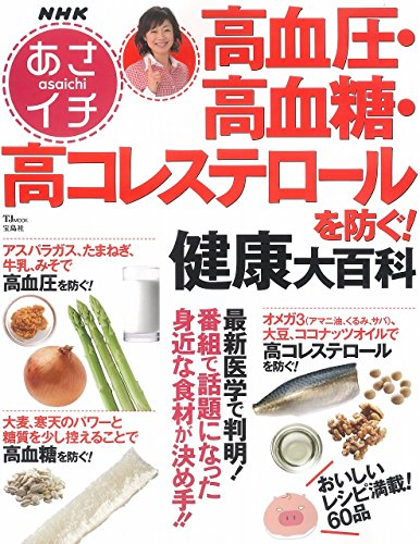 NHKあさイチ 高血圧・高血糖・高コレステロールを防ぐ! 健康大百科 (TJMOOK)