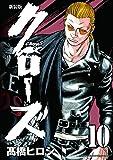 新装版クローズ(10)(少年チャンピオン・コミックス・エクストラ)