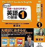 世界一わかりやすい英語の授業1 [DVD BOX]