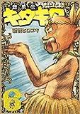 魔法陣グルグル外伝 舞勇伝キタキタ6巻 (デジタル版ガンガンコミックスONLINE)