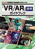 「VR」「AR」技術ガイドブック―「仮想現実」「拡張現実」の現在と未来 (I・O BOOKS)