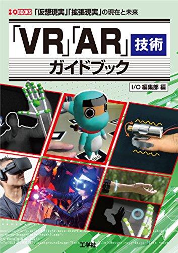 「VR」「AR」技術ガイドブック―「仮想現実」「拡張現実」の現在と未来 (I...