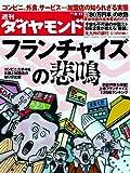 週刊 ダイヤモンド 2010年 9/11号 [雑誌]