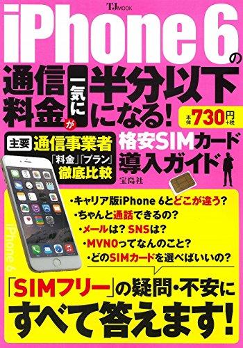 iPhone6の通信料金が一気に半分以下になる! 格安SIMカード導入ガイド (TJMOOK)