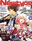 Newtype (ニュータイプ) 2012年 02月号 [雑誌]