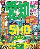 るるぶ愛知 名古屋 知多 三河'13 (国内シリーズ)