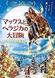 マックスとヘラジカの大冒険 *クリスマスを救え*[DVD]