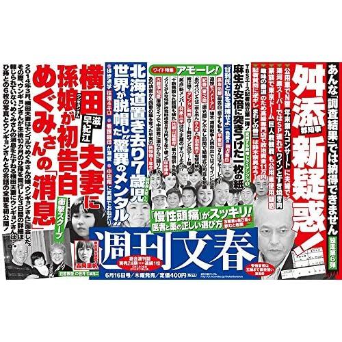 週刊文春 6月16日号[雑誌]
