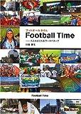 フットボールタイム―たとえばこんなワールドカップ (エイ文庫)
