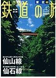 東北?仙台線 仙石線 (週刊鉄道の旅, No43)