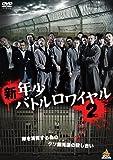 新・年少バトルロワイヤル2[DVD]
