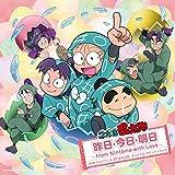 NHKテレビアニメ 忍たま乱太郎サウンドトラック 昨日・今日・明日 ~from Nintama with Love~