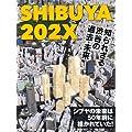 SHIBUYA 202X 知られざる渋谷の過去・未来