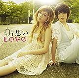 片思い【初回生産限定盤】CD+DVD