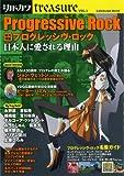 別冊カドカワtreasureVOL.1 総力特集 プログレッシヴ・ロック  日本人に愛される理由  62484‐49 (ムック)