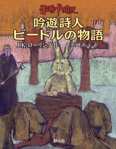吟遊詩人ビードルの物語 (日本語版)