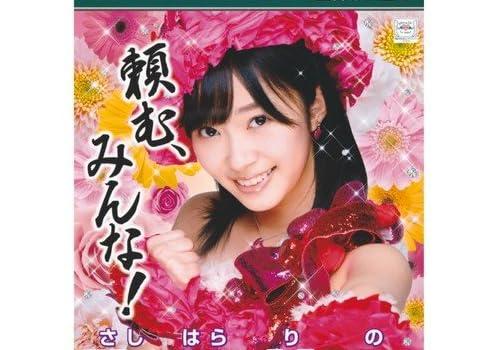 AKB48 2012総選挙 A3ラミネートポスター【指原莉乃】