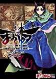 まおゆう魔王勇者 「この我のものとなれ、勇者よ」「断る!」(10) (角川コミックス・エース)