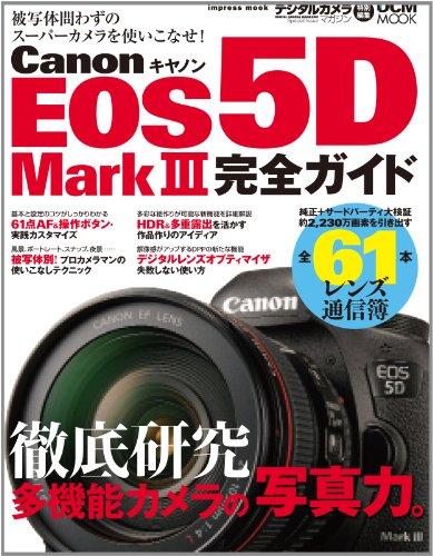 キヤノン EOS 5D Mark III完全ガイド (インプレスムック DCM MOOK)
