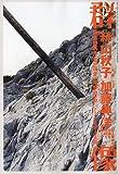 群像 2009年 09月号 [雑誌]