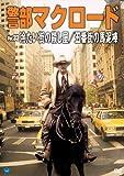 警部マクロード Vol.33「冷たい街の殺し屋/五番街の馬泥棒」 [DVD]