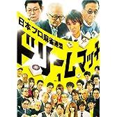日本プロ麻雀連盟ドリームマッチ Vol.1 [DVD]
