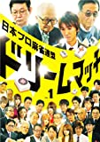 日本プロ麻雀連盟ドリームマッチ Vol.2 [DVD]